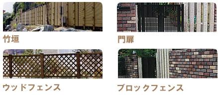 磯石材工業の外溝工事